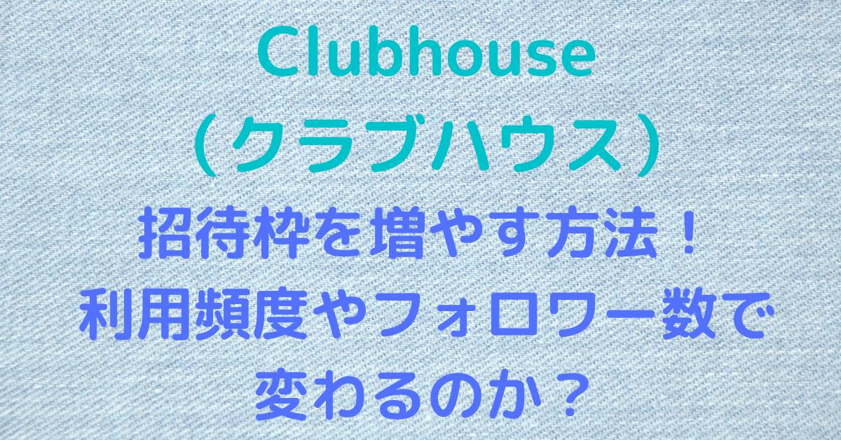 方 枠 増やし clubhouse 招待
