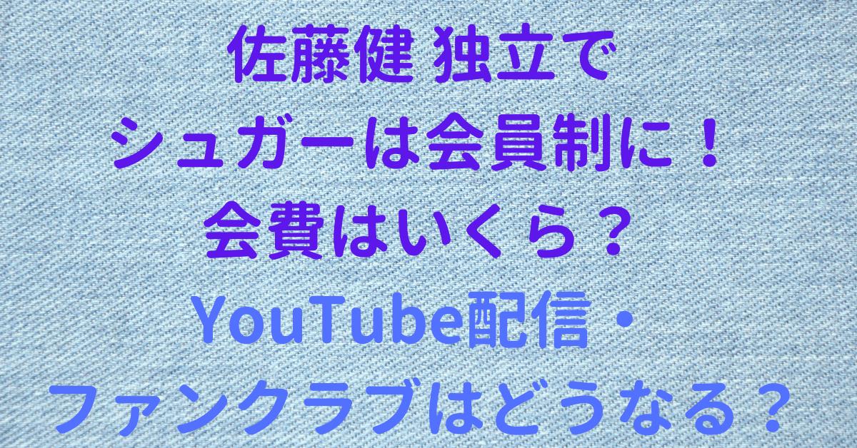 佐藤健 ファン クラブ