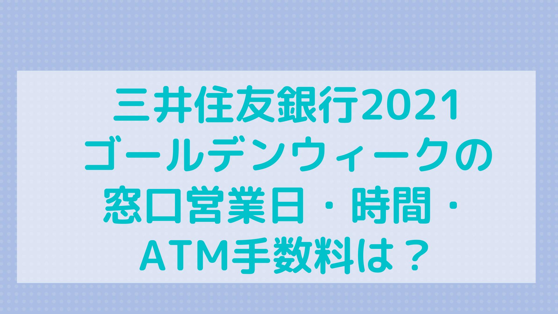Atm gw ゆうちょ ATM・CD提携サービス